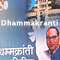 Dr. Ambedkar, Greatness, and the Dhamma Niyama