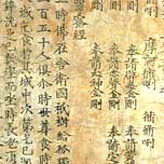 The Diamond Sutra - Taking Mind to its Limits